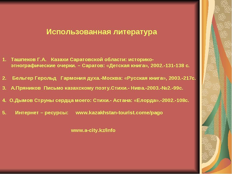 Использованная литература Ташпеков Г.А. Казахи Саратовской области: историко-...