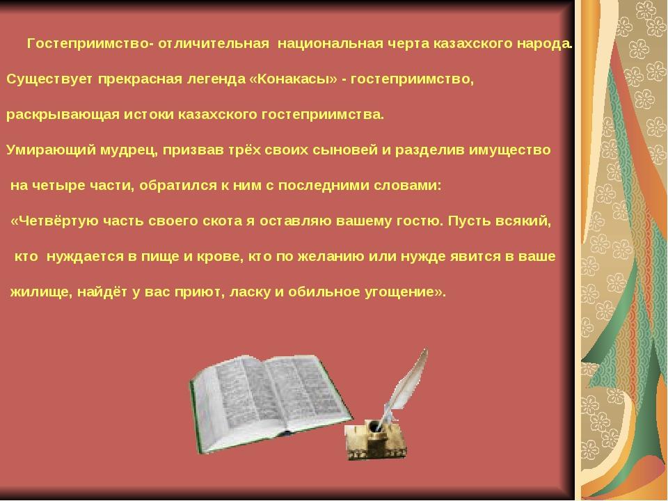 Гостеприимство- отличительная национальная черта казахского народа. Существу...