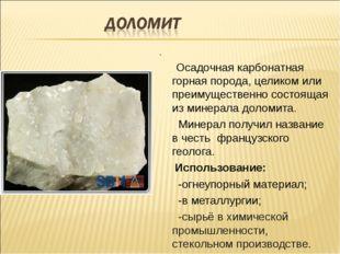 . Осадочная карбонатная горная порода, целиком или преимущественно состоящая