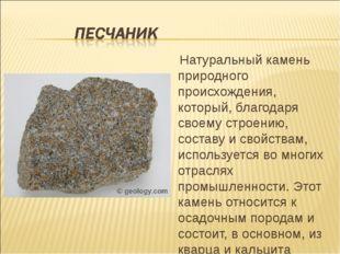 Натуральный камень природного происхождения, который, благодаря своему строе