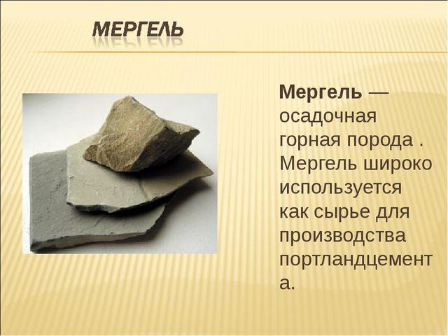 Мергель— осадочная горная порода . Мергель широко используется как сырье дл...