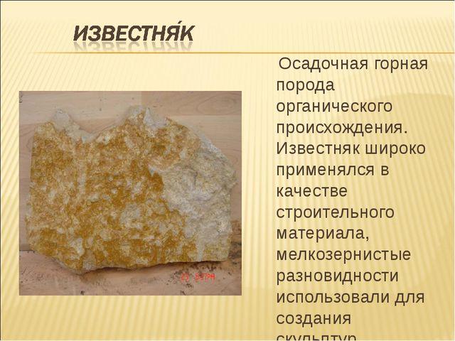 Осадочная горная порода органического происхождения. Известняк широко примен...