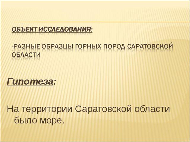 Гипотеза: На территории Саратовской области было море.