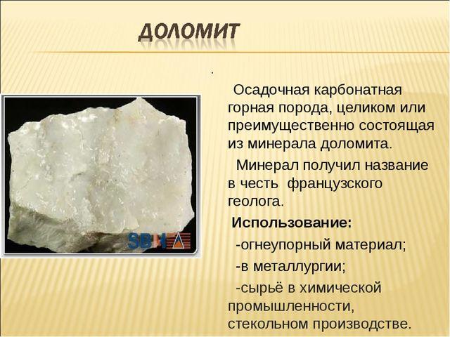 . Осадочная карбонатная горная порода, целиком или преимущественно состоящая...