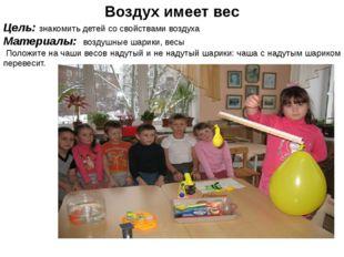 Воздух имеет вес Цель: знакомить детей со свойствами воздуха Материалы: возду