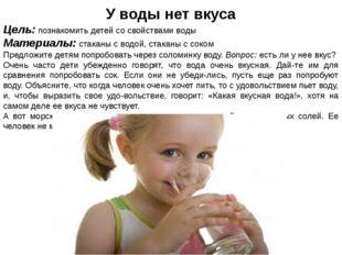 У воды нет вкуса Цель: познакомить детей со свойствами воды Материалы: стакан