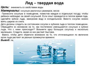 Лед – твердая вода Цель: знакомить со свойствами воды Материалы: сосульки раз