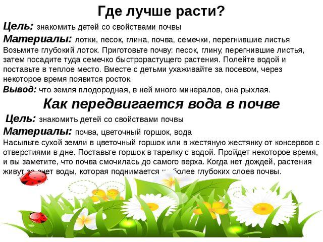 Где лучше расти? Цель: знакомить детей со свойствами почвы Материалы: лотки,...