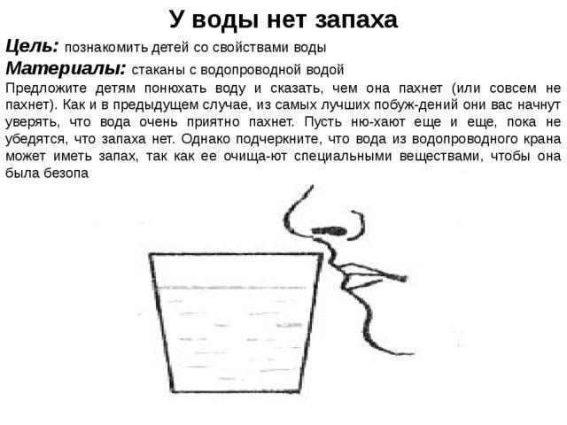 У воды нет запаха Цель: познакомить детей со свойствами воды Материалы: стака...