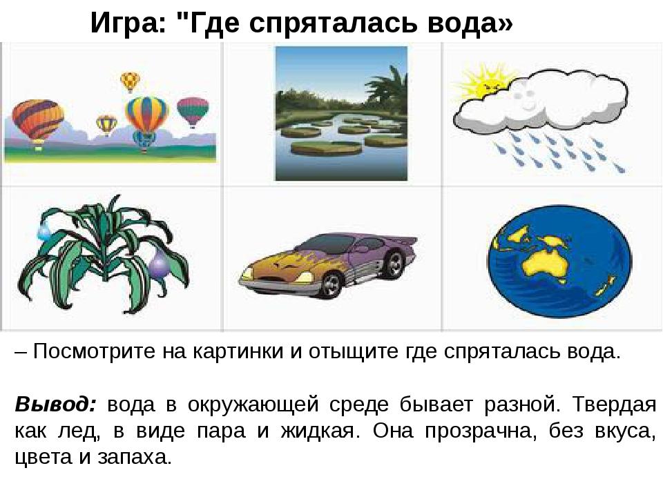 "Игра: ""Где спряталась вода» – Посмотрите на картинки и отыщите где спряталась..."