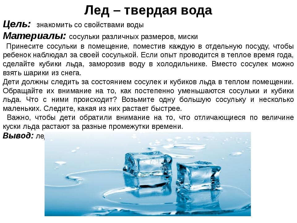 Лед – твердая вода Цель: знакомить со свойствами воды Материалы: сосульки раз...