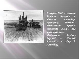 В марте 1960 г. жители деревень Верхняя и Нижняя Алашайка, Куянково, Тоштоял
