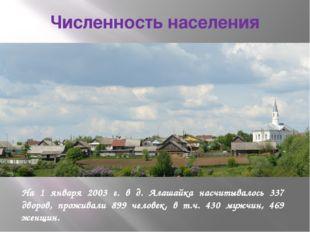 Численность населения На 1 января 2003 г. в д. Алашайка насчитывалось 337 дво