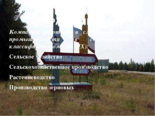 ЗАО «АГРОФИРМА «ПАРАНЬГИНСКАЯ» Компания работает в следующих отраслях промышл