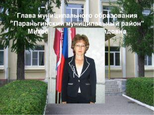 """Глава муниципального образования """"Параньгинский муниципальный район"""" Михеева"""