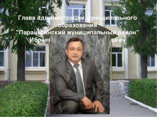 """Глава администрации муниципального образования """"Параньгинский муниципальный р"""