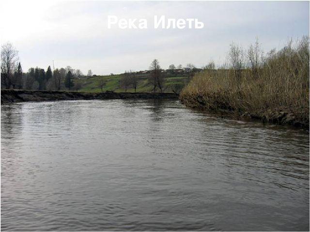 Река Илеть