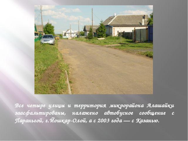 Все четыре улицы и территория микрорайона Алашайки заасфальтированы, налажен...