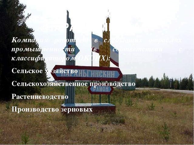 ЗАО «АГРОФИРМА «ПАРАНЬГИНСКАЯ» Компания работает в следующих отраслях промышл...