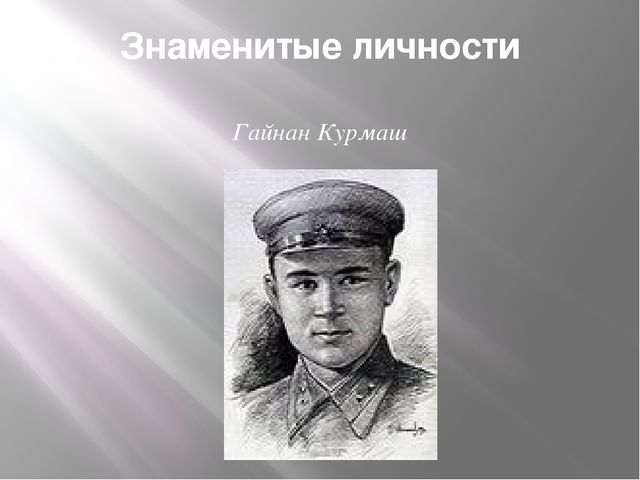Знаменитые личности Гайнан Курмаш