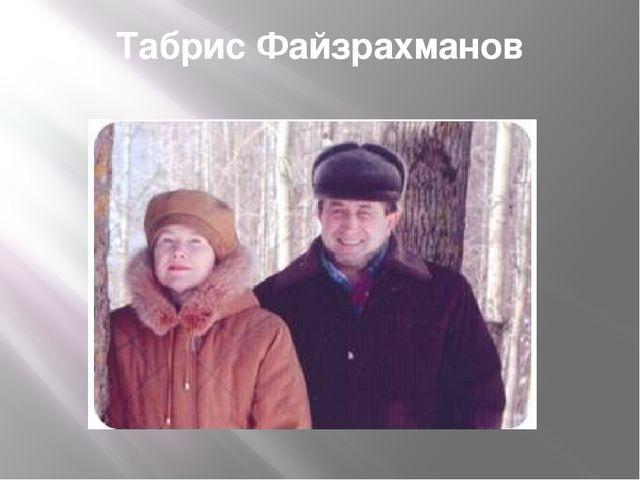 Табрис Файзрахманов