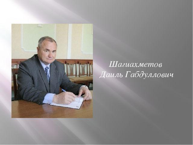 Шагиахметов Даиль Габдуллович