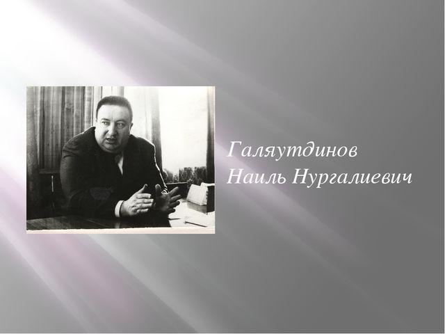 Галяутдинов Наиль Нургалиевич