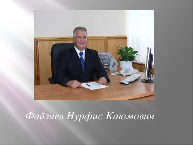 Файзиев Нурфис Каюмович