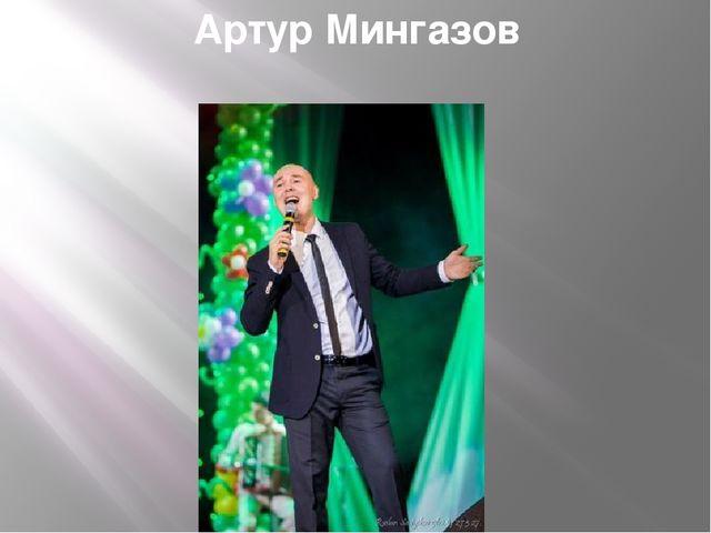 Артур Мингазов