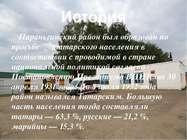 История Параньгинский район был образован по просьбе татарского населения в с...
