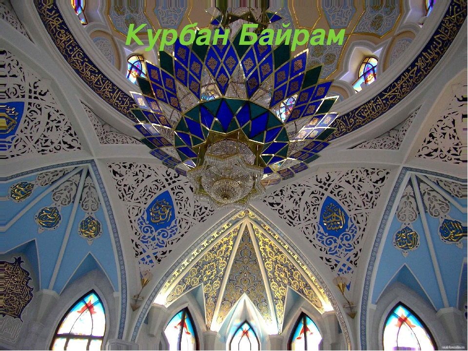 Курбан Байрам