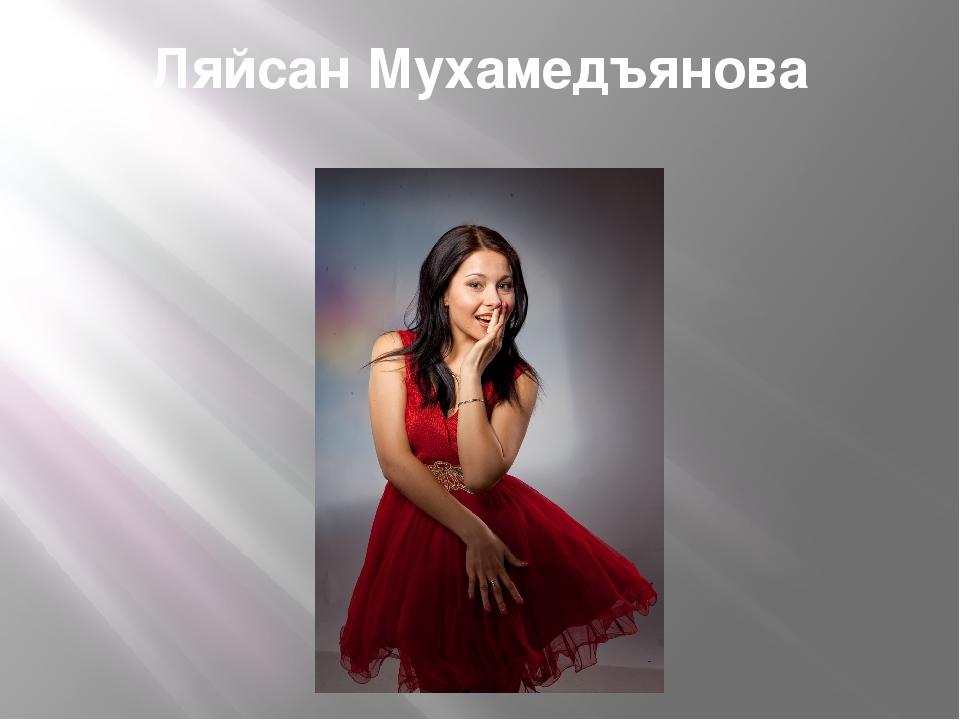 Ляйсан Мухамедъянова