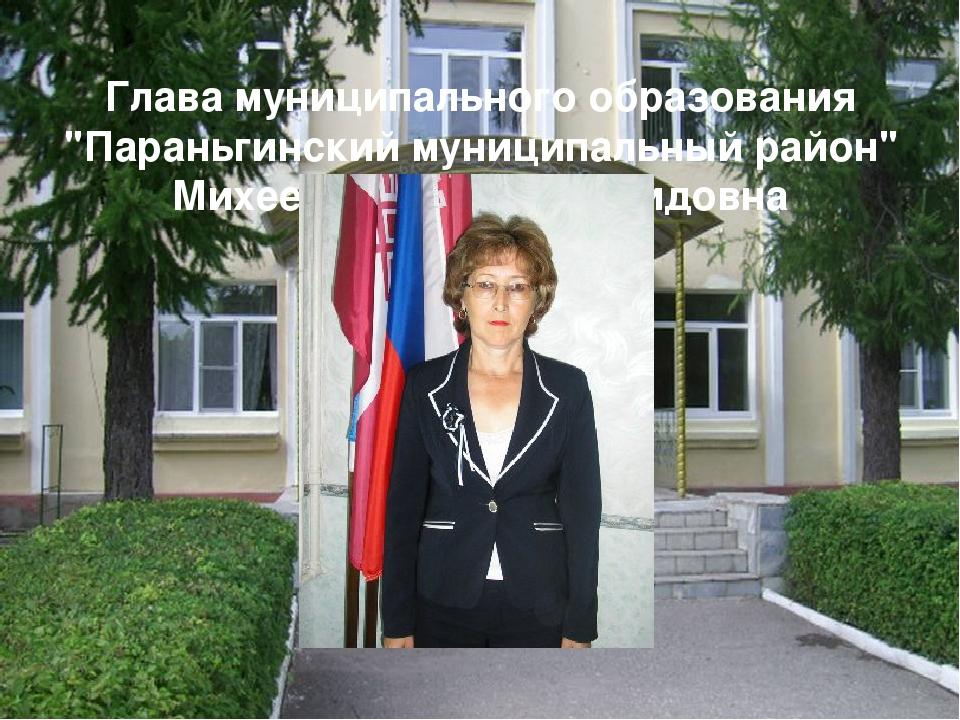 """Глава муниципального образования """"Параньгинский муниципальный район"""" Михеева..."""