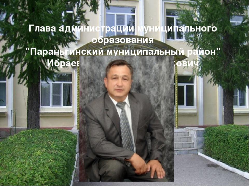 """Глава администрации муниципального образования """"Параньгинский муниципальный р..."""