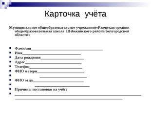 Карточка учёта Муниципальное общеобразовательное учреждение«Ржевская средняя