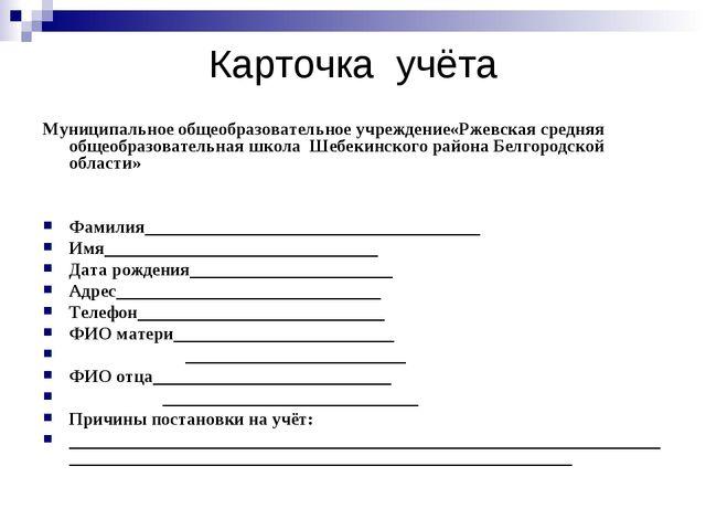 Карточка учёта Муниципальное общеобразовательное учреждение«Ржевская средняя...