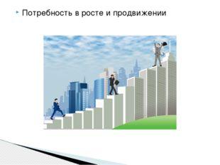 Потребность в росте и продвижении