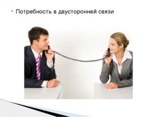 Потребность в двусторонней связи