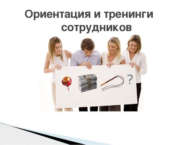 Ориентация и тренинги сотрудников
