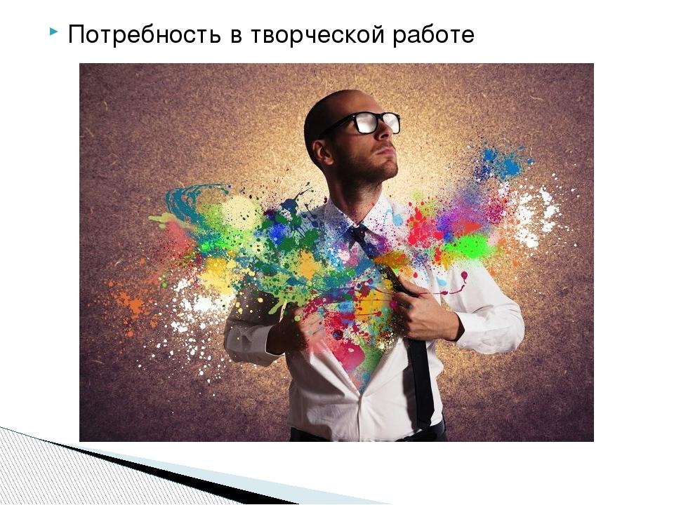 Потребность в творческой работе