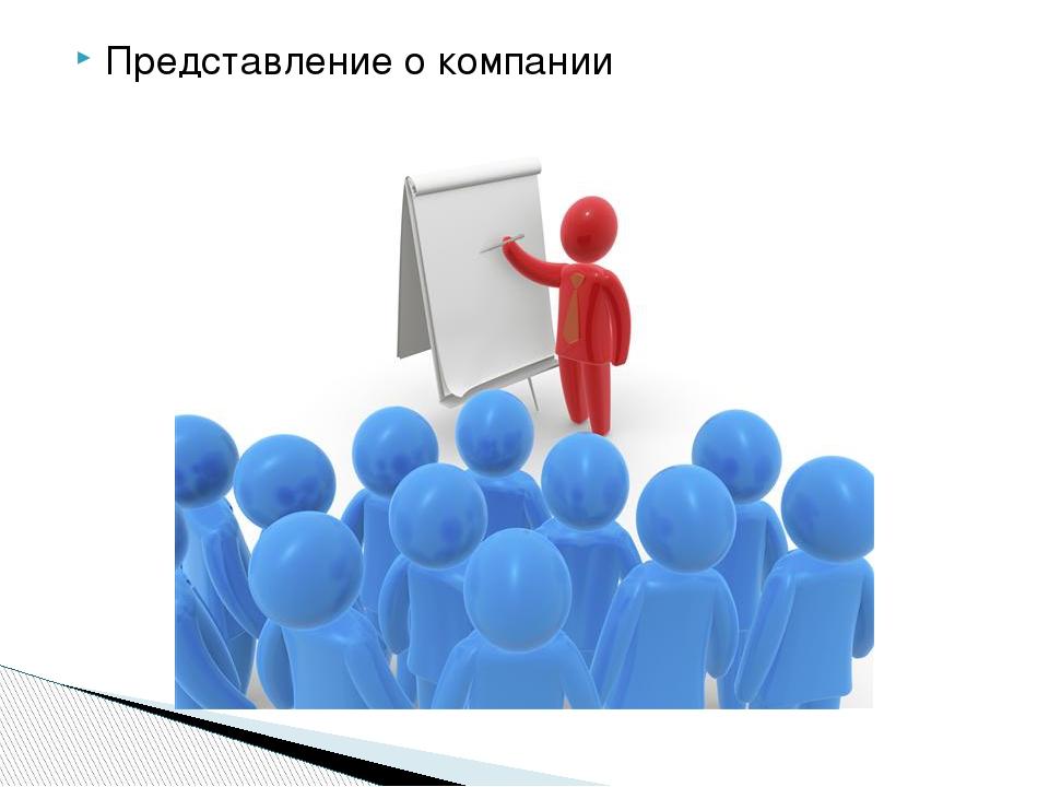 Представление о компании