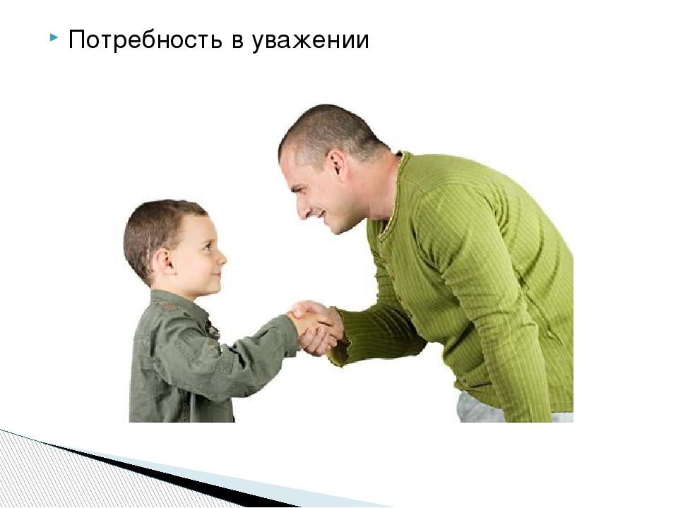 Потребность в уважении
