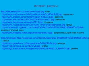 Интернет- ресурсы: http://thecenter2000.com/ursa/confused.jpg- сова http://ww