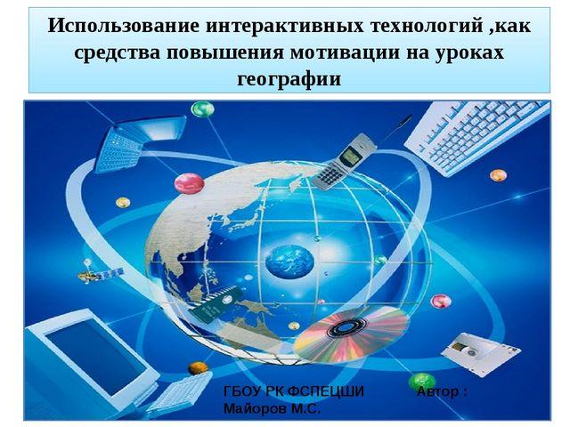 Использование интерактивных технологий ,как средства повышения мотивации на у...