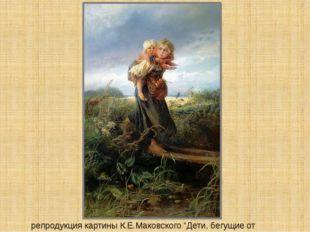 """репродукция картины К.Е.Маковского """"Дети, бегущие от грозы""""."""