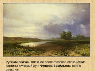 Русский пейзаж. Влажное послегрозовое спокойствие картины «Мокрый луг»Федора