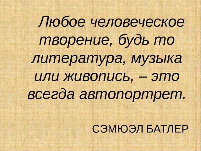 Любое человеческое творение, будь то литература, музыка или живопись,– это...