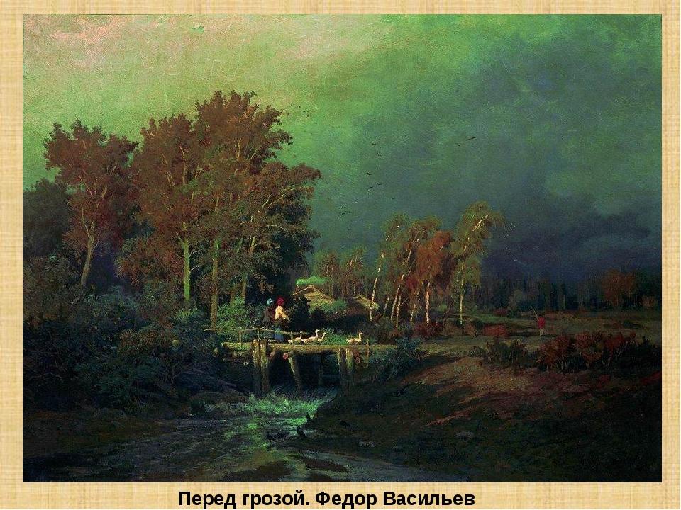 Передгрозой. Федор Васильев