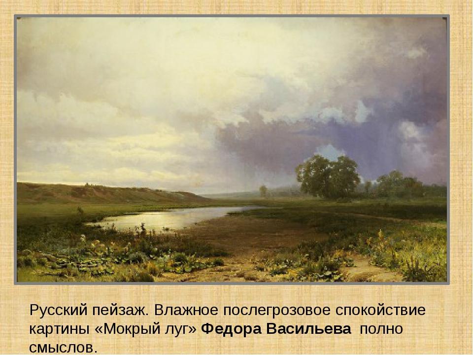 Русский пейзаж. Влажное послегрозовое спокойствие картины «Мокрый луг»Федора...