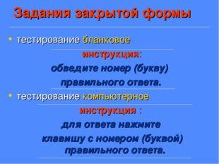Задания закрытой формы тестирование бланковое инструкция: обведите номер (бук